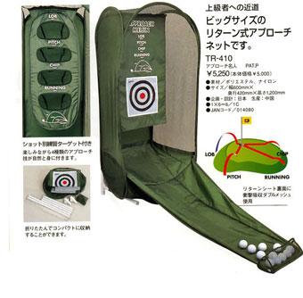 【即日発送】ダイヤゴルフアプローチ名人(TR-410)