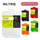 丸めて煮沸消毒できるまな板 Mサイズ SILTEQ 簡単除菌 きれいのミカタ