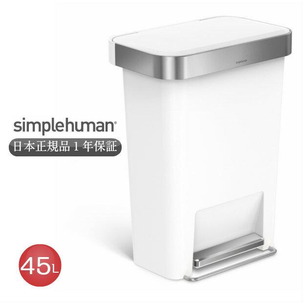 【日本正規品】レクタンギュラーステップダストボックスライナーポケット付45Lホワイトプラスチックシンプルヒューマンゴミ箱CW1387