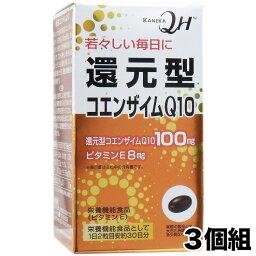 還元型コエンザイムQ10 430mg×60粒入×3個組 還元型 CoQ10 Q10 健康食品 健食 サプリメント 送料無料