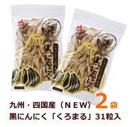 もみきの宮崎県産黒にんにく「くろまる」1ヶ月分(2袋セット)