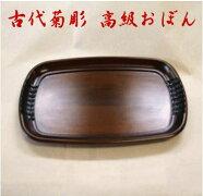 古代菊彫【胴張盆13.0】おぼん〜ポプラ(送料無料)