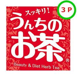 (あす楽)うんちのお茶(ダイエットサポートハーブティー)1箱