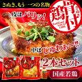 香川直送便!!さぬき骨付鶏2本セット
