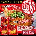 香川直送便!!さぬき骨付鶏3本セット