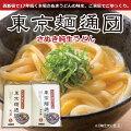 東京麺通団 さぬき純生うどん 2人前2パック入り うどんつゆ付
