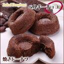 油で揚げていない ヘルシーで低カロリー焼きドーナツ(ベルギーチョコ)【doughnut】
