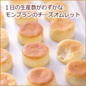 ふわっとクリーミー!チーズオムレット 10ヶ入【cheesecake】