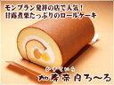 長崎カステラのような味わい!モンブランのモンブランに使われる甘露煮栗がたっぷり入った!モ...