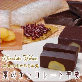 2013年バレンタイン新作!洋菓子店が作る、洋菓子のようなチョコレートの羊羹栗のチョコレート...