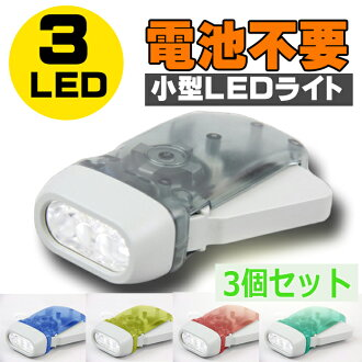 Clearance SALE small LED lights, battery-free emergency, disaster, mobile for, lantern, LED, led, flashlight and radio and power generator and mobile and small and disaster and outdoor and disaster and disaster prevention and battery