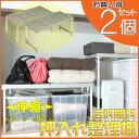 便利な整理棚 2台入り多目的 /押入れ /棚 /収納術 クローゼット1