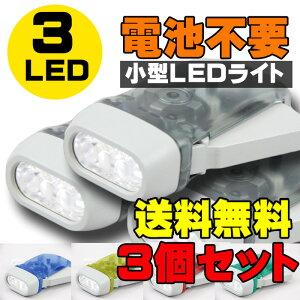 電池不要の発電式LEDライトNEKO【3個セット・送料無料】小型LEDライト・電池不要【手動発電】緊...