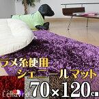 ラメ糸シェニールマット [ルアーヴル]70×120cm ラグ/ シェニールラグ /絨毯 /じゅうたん /オールシーズン /シルクのようななめらかな肌触り 小悪魔系 ゴージャス系