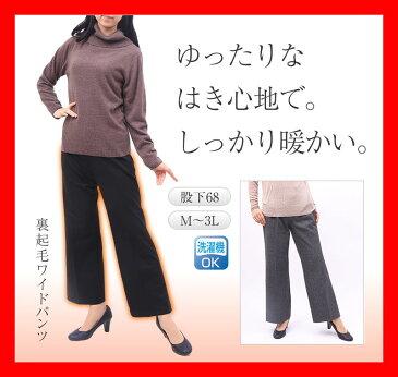 裏起毛 ワイドパンツ レディース 【 ゆったりパンツ 日本製 暖パンツ ウエストゴム 脇ゴム ズボン ももはり 暖かい あったかい 冬大きいサイズあり レディースパンツ 太ももゆったり 股下68 ブラック ダークグレー ライトグレー 】