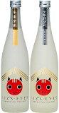 【産直】AIZ'S-EYES720ml×2本セット(辰泉酒造、大和川酒造)