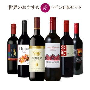 送料無料 ソムリエが選ぶ 世界の赤ワイン セット 750ml×6本 チリ フランス イタリア スペイン 南アフリカ