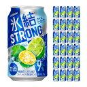 送料無料 キリンビール 氷結 ストロング ライムシークヮーサー 350ml×24本 チューハイ
