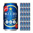 送料無料 サッポロ 極ZERO 350ml×24本 発泡酒