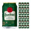 【賞味期限 2021年11月18日(木)】 アサヒビール ピルスナーウルケル 330ml×24本 ビール 訳あり アウトレット 送料無料