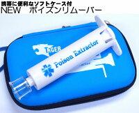 NEWエクストラクターポイズンリムーバー(応急用毒吸取り器)携帯ポーチ付
