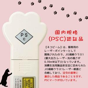 送料無料日本製CLP-3000猫専用レーザーポインター国内規格適合品【あす楽対応】