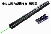 レビューを書いて送料無料LPG-350グリーン・レーザーポインター国内規格(PSC)認証品で安心です
