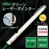 グリーンレーザーポインタータッチペン付RB-18G【1年間品質保証】PSC国内安全規格認証品緑レーザーペン型