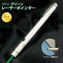 【本日ポイント5倍】 グリーン レーザーポインター 8倍明るい 緑 レーザー タッチペン付 RB-18G 1年間品質保証 PSCマーク付 安全規格認証品 送料無料 rsl・・・