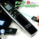 【本日全品ポイント5倍】 レーザーポインター グリーン 緑 USB充電 パワーポイント プレゼンテーション 強力 電池がいらない タイマー付き 1年間品質保証 POLARIS RB-192P rsl