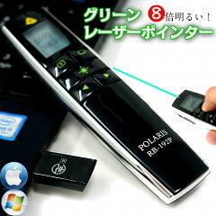レーザーポインターグリーン緑USB充電パワーポイントプレゼンテーション強力電池がいらないタイマー付き1年間品質保証POLARISRB-192Pymt