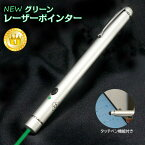 【ポイント2倍】 グリーン レーザーポインター 8倍明るい 緑 レーザー タッチペン付 RB-18G 1年間品質保証 PSCマーク付 安全規格認証品 送料無料 rsl