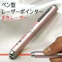 【ポイント5倍】 ピンク レーザーポインター 【日本製】 TLP-398L 単4電池 2本 軽量 コンパクト レーザーポインタ