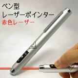 【ポイント5倍】 日本製 レーザーポインター ペン型 TLP-398W 国内規格適合品 【あす楽対応】 ymt