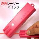 【スーパーSALE限定特価】 ピンクボディ レーザーポインター 赤色レーザー 【日本製】 単4電池 2本 軽量 コンパクト レーザーポインタ ymt