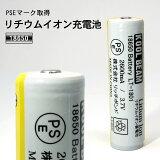 【ポイント5倍】 KOOLBEAM 18650 リチウムイオン充電池 PSEマーク取得 保護回路付 安全規格認証テスト合格 ymt