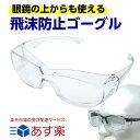 【クーポンあり】 【メール便送料無料】メガネ 眼鏡 めがね ダテ 伊達メガネ フレーム サングラス 紫外線 UVカット レディース メンズ ラウンド ボストン カジュアル 小物 ファッション雑貨 ギフト #AW