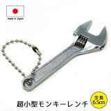 日本製 超ミニ モンキーレンチ キーチェーン付 小さくてもちゃんと掴めます! キーホルダーのお供に ymt