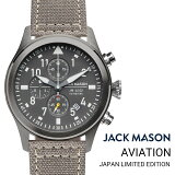 【先行予約受付中/4月24日発売予定】公式ジャックメイソン腕時計JACKMASON日本限定モデルUrbanOutdoorCollectionアーバンアウトドアAVIATIONアヴィエーションJM-A102-302メンズクオーツレザーベルト日本製ムーブメント10気圧防水クロノグラフギフト