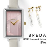 公式ブレダ腕時計ハリオコラボ日本限定モデルBREDAEVA1738h-hhエヴァHARIOLampworkFactoryコラボモデルピアスイヤリング時計セットレディースクオーツレザーベルト3気圧防水レクタンギュラーギフトプレゼントサンレイ