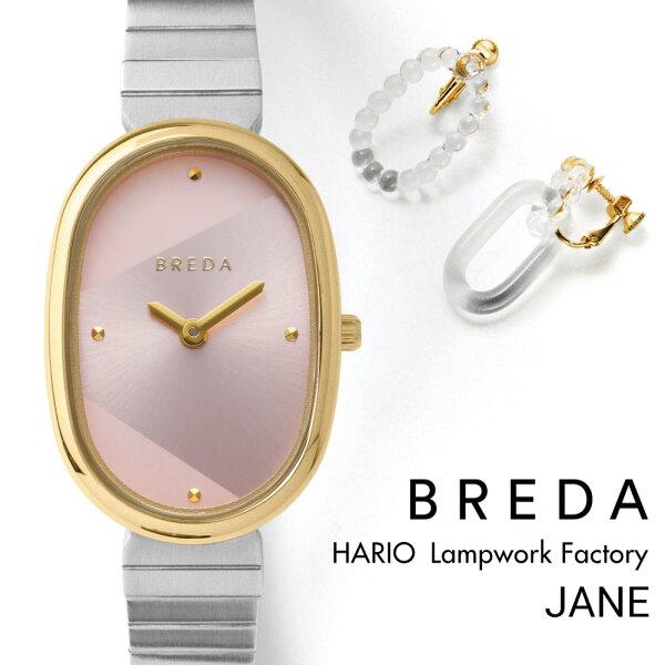 公式ブレダ腕時計ハリオコラボ数量 日本 BREDAJANE1741h-hhジェーンHARIOLampworkFactoryコラボ