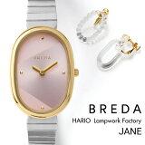 公式ブレダ腕時計ハリオコラボ日本限定モデルBREDAJANE1741h-hhジェーンHARIOLampworkFactoryコラボモデルピアスイヤリング時計セットレディースクオーツステンレスベルト3気圧防水オーバルギフトプレゼントサンレイ