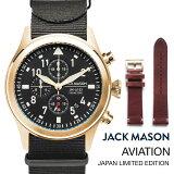 公式ジャックメイソン腕時計JACKMASON日本公式サイト限定モデルMidnightCollectionミッドナイトコレクションAVIATIONアヴィエーションクロノグラフJM-A102-303メンズクオーツナイロンベルト日本製ムーブメント10気圧防水レザーベルト付きギフト