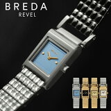 公式ブレダ腕時計BREDA時計REVEL1746レベルレディースクオーツステンレスベルト日本製ムーブメントステンレススチールケース3気圧防水スクエアおしゃれ女性ギフト贈り物ブレスレットジュエリーウォッチ1746a1746b1746c1746d