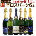 スパークリングワイン セット 【送料無料】第171弾!ベスト・オブ・スパーク!当