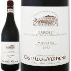 カステッロ・ディ・ヴェルドゥーノ・バローロ・マッサラ 2012イタリア 赤ワイン 750ml フルボディ 辛口|還暦祝い フルボディワイン イタリアワイン ギフト プレゼント お酒