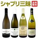 【送料無料】極上一級入り!高級辛口ワインの代名詞「シャブリ」三昧4本セット!