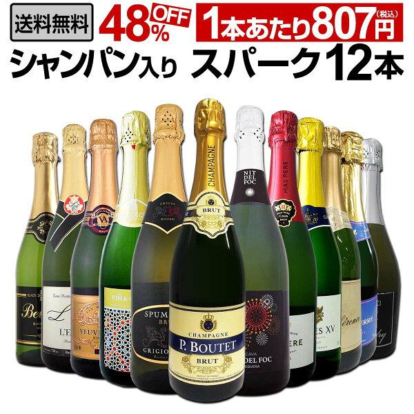 第11弾シャンパン入り 辛口スパークリングワイン12本セット