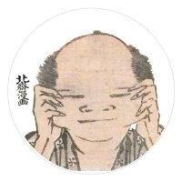 【缶バッジ】東京みやこ工房葛飾北斎北斎漫画十編より変顔(頬のばし)[漫画][ユニーク][お土産][HOKUSAI][日本製]