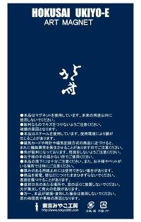 【マグネット】東京みやこ工房葛飾北斎北斎肖像渓斎英泉画[浮世絵][名作][お土産][HOKUSAI][日本製]